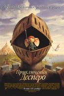 Смотреть фильм Приключения Десперо онлайн на KinoPod.ru платно