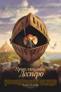 Смотреть Приключения Десперо онлайн на Кинопод бесплатно