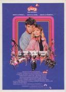 Смотреть фильм Бриолин 2 онлайн на Кинопод бесплатно