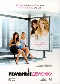 Смотреть Реальные девчонки онлайн на Кинопод бесплатно