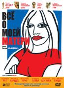 Смотреть фильм Всё о моей матери онлайн на KinoPod.ru бесплатно
