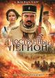 Смотреть фильм Иностранный легион онлайн на Кинопод бесплатно