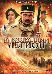 Смотреть Иностранный легион онлайн на Кинопод бесплатно