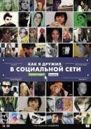 Смотреть фильм Как я дружил в социальной сети онлайн на KinoPod.ru платно