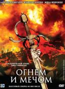 Смотреть фильм Огнем и мечом онлайн на Кинопод бесплатно