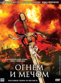 Смотреть Огнем и мечом онлайн на Кинопод бесплатно