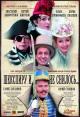 Смотреть фильм Шекспиру и не снилось онлайн на Кинопод бесплатно