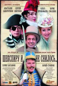 Смотреть Шекспиру и не снилось онлайн на Кинопод бесплатно