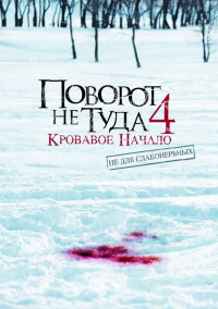 Смотреть Поворот не туда 4: Кровавое начало онлайн на Кинопод бесплатно