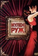 Смотреть фильм Мулен Руж онлайн на KinoPod.ru платно