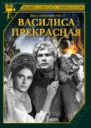 Смотреть фильм Василиса Прекрасная онлайн на Кинопод бесплатно