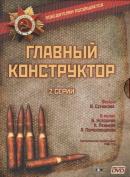 Смотреть фильм Главный конструктор онлайн на KinoPod.ru бесплатно