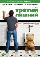 Смотреть фильм Третий лишний онлайн на Кинопод бесплатно