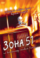 Смотреть фильм Зона 51 онлайн на Кинопод бесплатно