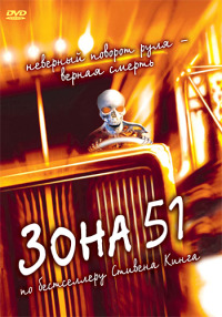 Смотреть Зона 51 онлайн на Кинопод бесплатно