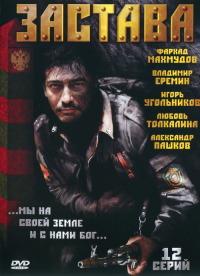 Смотреть Застава онлайн на KinoPod.ru бесплатно