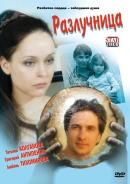 Смотреть фильм Разлучница онлайн на KinoPod.ru бесплатно
