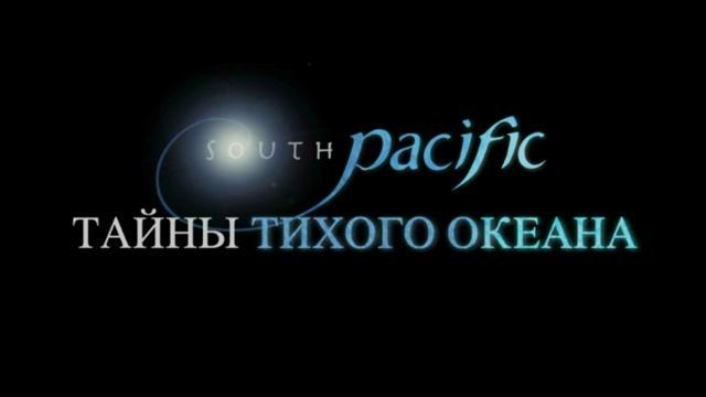 """Фильм онлайн  """"Тайны Тихого океана"""" фото актеров"""