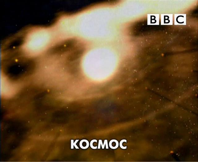 """Фильм онлайн  """"BBC: Космос"""" фото актеров"""