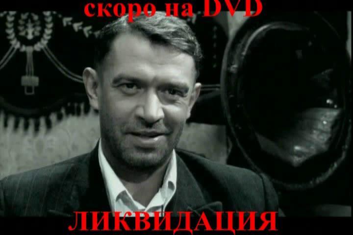 """Фильм онлайн  """"Ликвидация"""" фото актеров"""