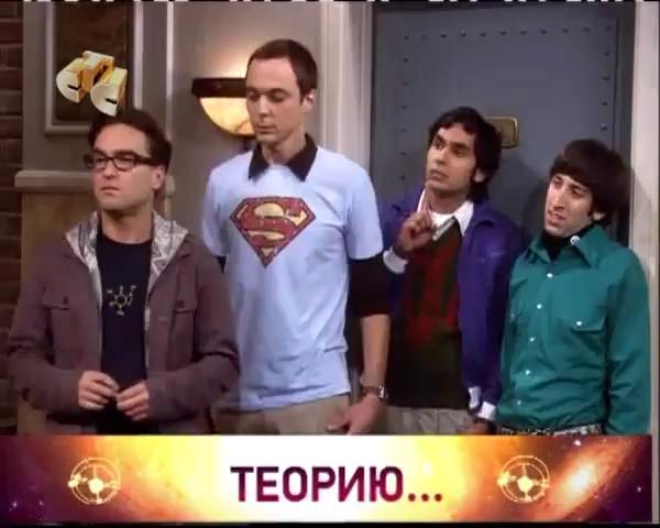 """Фильм онлайн  """"Теория большого взрыва"""" фото актеров"""