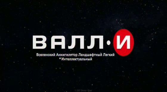 "Фильм онлайн  ""ВАЛЛ·И"" фото актеров"