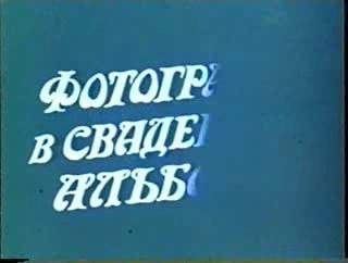 """Фильм онлайн  """"Фотография в свадебном альбоме"""" фото актеров"""