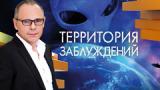 Сериал Территория заблуждений с Игорем Прокопенко