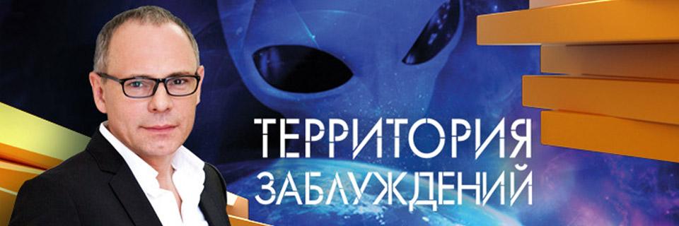 Смотреть сериал Территория заблуждений с Игорем Прокопенко онлайн бесплатно