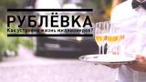 Сериал Рублевка. Как устроена жизнь миллионеров