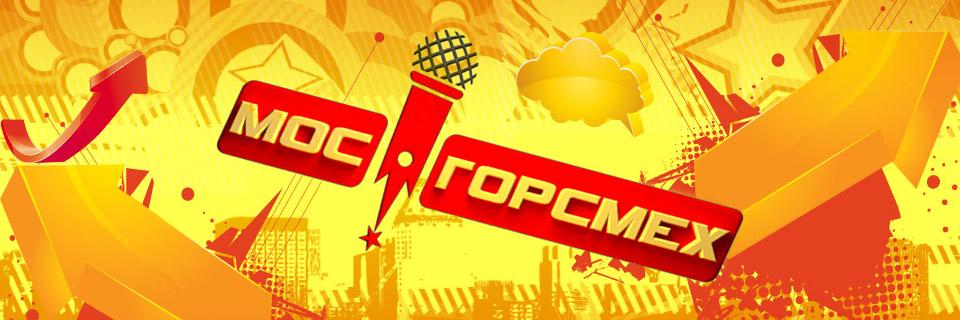 Смотреть сериал МосГорСмех онлайн бесплатно
