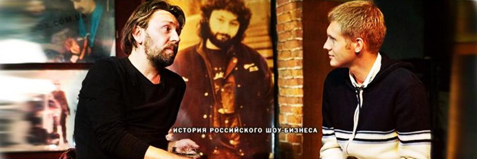 Смотреть сериал История российского шоу-бизнеса онлайн бесплатно