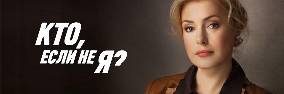 Смотреть сериал Кто, если не я? онлайн бесплатно