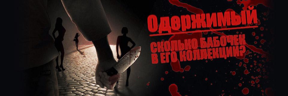 Смотреть сериал Одержимый онлайн бесплатно