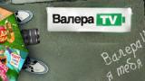 Сериал Валера TV