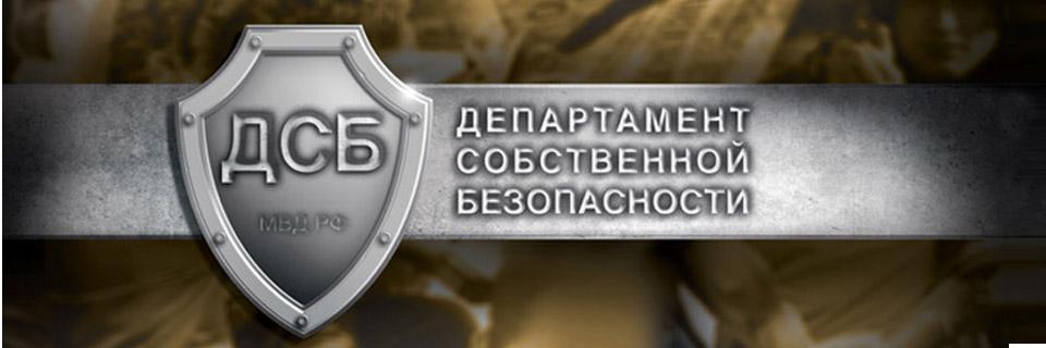 Смотреть сериал Департамент собственной безопасности онлайн бесплатно