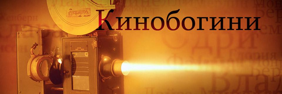 Смотреть сериал Кинобогини онлайн бесплатно