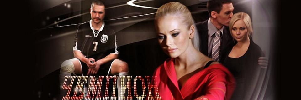 Смотреть сериал Чемпион онлайн бесплатно