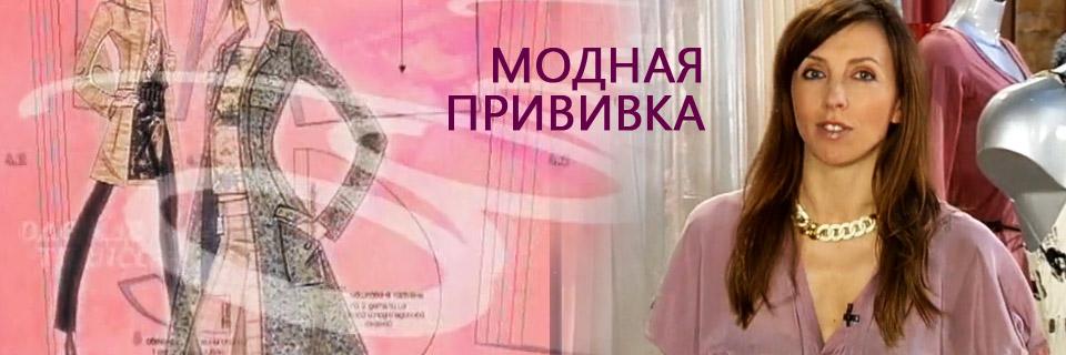 Смотреть сериал Модная прививка онлайн бесплатно