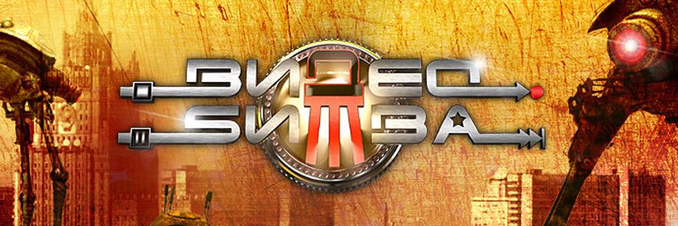 Смотреть сериал Видеобитва онлайн бесплатно