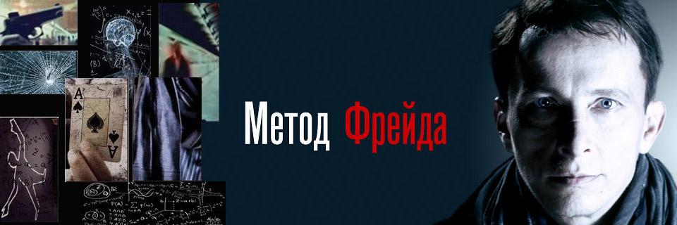 Смотреть сериал Метод Фрейда онлайн бесплатно