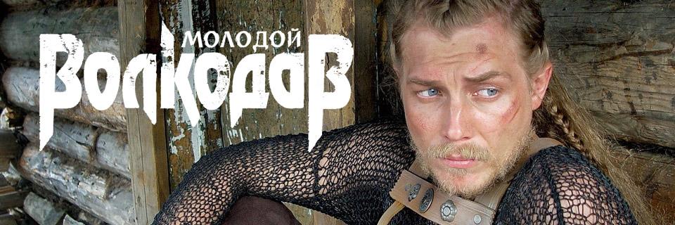 Смотреть сериал Молодой Волкодав онлайн бесплатно