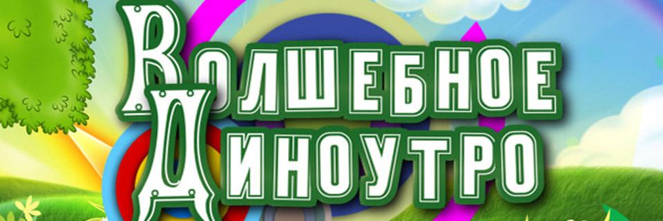Смотреть сериал Волшебное Диноутро онлайн бесплатно
