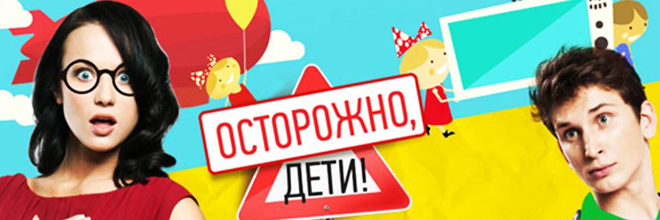 Смотреть сериал Осторожно: дети! онлайн бесплатно