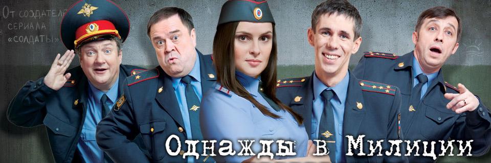 Смотреть сериал Однажды в милиции онлайн бесплатно