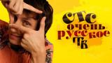 Сериал Очень Русское ТВ