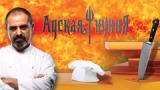 Сериал Адская кухня