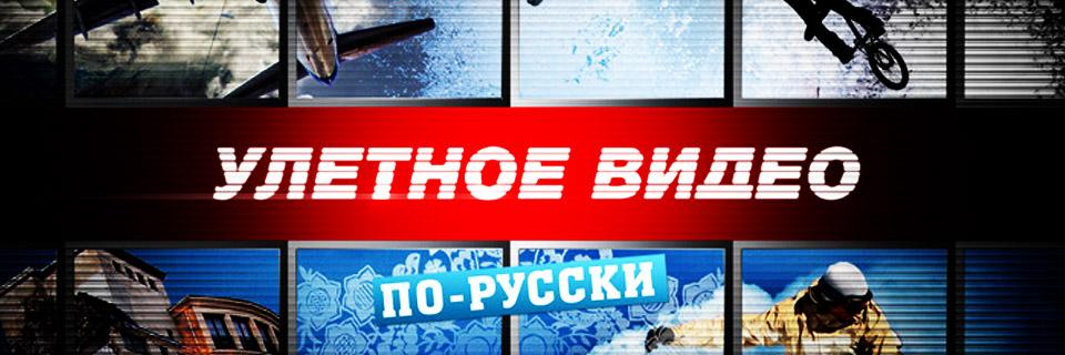 Смотреть сериал Улетное видео по-русски! онлайн бесплатно