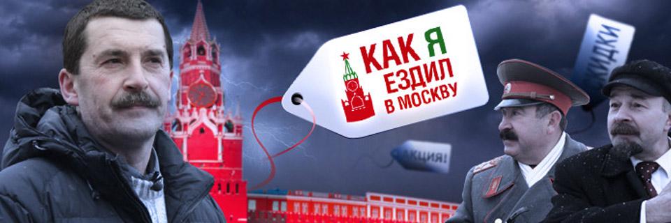 Смотреть сериал Как я ездил в Москву онлайн бесплатно