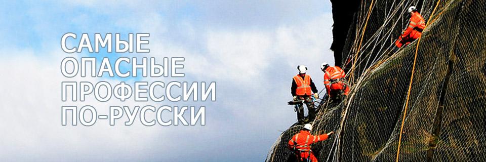 Смотреть сериал Самые опасные профессии по-русски онлайн бесплатно